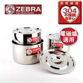 斑馬ZEBRA 不鏽鋼調理鍋三件組(18+20+22cm)【愛買】