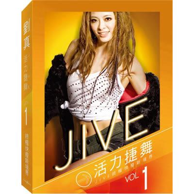 劉真活力捷舞(01)DVD 國標舞教學