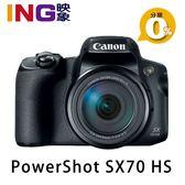 【6期0利率】現貨送保護貼 Canon PowerShot SX70 HS 公司貨 4K錄影 65倍變焦 超望遠 類單眼