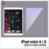 Apple iPad mini 4 5 抗藍光 鋼化玻璃貼 9H 保護貼 保護眼睛 鋼化 玻璃膜 鋼膜 保貼