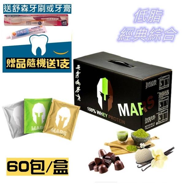 【2003503】戰神MARS 低脂乳清蛋白(經典綜合)~即日起買就送舒森牙膏或牙刷 隨機 任選1支
