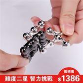 日本正品魔金 點 成人創意高難度合金解鎖智力玩具