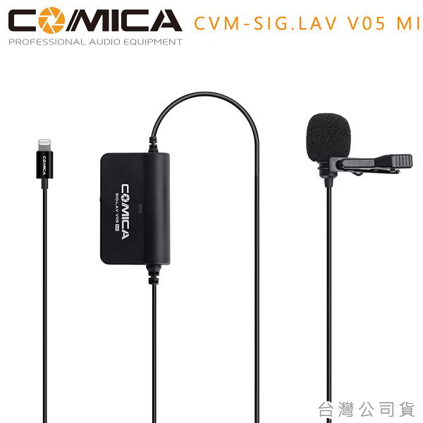 EGE 一番購】COMICA【CVM-SIG.LAV V05 MI】iOS手機專用多功能領夾式麥克風 可增益調整 監聽孔