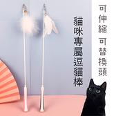 小樂寵 高彈力伸縮可替換羽毛逗貓棒 寵物玩具