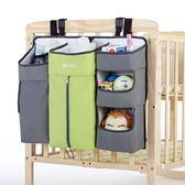 (超夯免運)嬰兒床掛袋床頭收納袋多功能尿布收納置物袋床邊尿片置物架整理袋