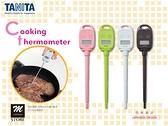 日本TANITA TT-583 料理用電子防滴溫度計-4色(附電池)《Mstore》
