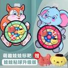 兒童投擲黏黏3親子室內益智互動卡通飛鏢盤黏黏球類寶寶玩具1-2歲 美眉新品