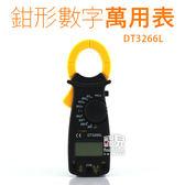 【飛兒】鉗形數字萬用表DT3266L 手持式攜帶電流表電壓表萬能表液晶萬用電表電阻電壓199