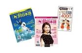 套組:Live互動日本語 (No.20+No.21)+臨時一定要會的日語4000句 口袋書 (3冊合..