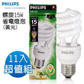【促銷品。限3組】螺旋15W 飛利浦-電子式省電燈泡(11入)●免運費