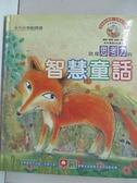 【書寶二手書T1/兒童文學_KOZ】啟發思考力的智慧童話_尹熙真