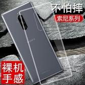 SONY索尼Xperia1手機殼xperia5透明10plus防摔x超薄J9110全包J9210硅膠 「雙10特惠」