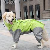 狗狗雨衣全包泰迪中大型犬小狗雨披四腳連體防水雨衣「Chic七色堇」