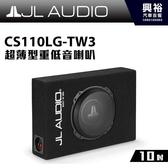 【JL】10吋超薄型重低音喇叭CS110LG-TW3*2歐姆