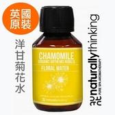 NT 洋甘菊花水 100ml。Chamomile Floral Water。英國原裝 Naturally Thinking