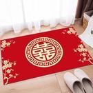 結婚喜字地毯紅色喜慶婚房佈置婚慶臥室床邊床尾腳墊門 【母親節禮物】