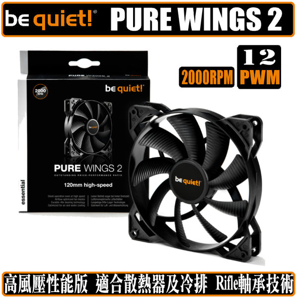 [地瓜球@] be quiet PURE WINGS 2 PWM high-speed 12公分 風扇 溫控 高效能