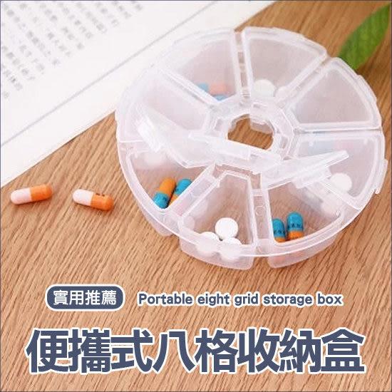 便攜式8格收納盒 藥盒 維他命 飾品 耳環 項鍊 透明 串珠 手作 翻蓋【Q184】 生活家精品