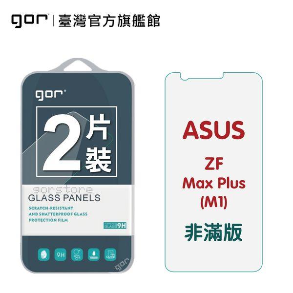 【GOR保護貼】ASUS 華碩 ZF Max Plus M1 ZB570TL 5.7吋 9H鋼化玻璃保護貼 全透明非滿版2片裝 公司貨 現貨