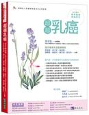 超越乳癌【城邦讀書花園】