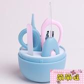 嬰兒指甲剪套裝新生兒專用指甲鉗剪刀幼兒兒童寶寶護理工具防夾肉【萌萌噠】