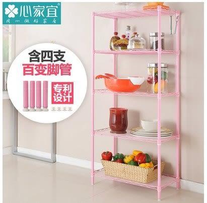 小熊居家家用置物架客廳廚房浴室金屬收納架多功能層架陽臺儲物架  粉紅色特價