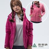 《歐都納 ATUNAS》女 樂遊休閒GORE-TEX二件式外套(內羽絨)『紫紅』G1811W 三種防護 兩件式外套
