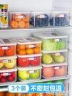日本進口冰箱收納盒水果保鮮盒廚房塑料長方...