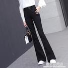 高腰休閒喇叭褲女2021春裝新款韓版修身百搭寬鬆顯瘦開叉微喇長褲 極簡雜貨