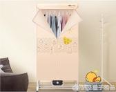 小熊烘干機家用小型速干衣烘衣機烘干器嬰兒風干機寶寶衣服干衣機   (橙子精品)