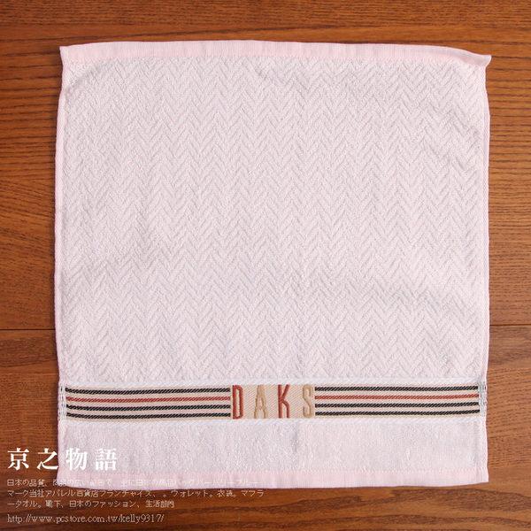 【京之物語】日本製DAKS素面經典LOGO純綿方毛巾-粉色/米色