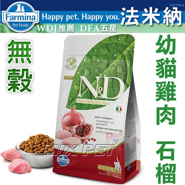 ◆MIX米克斯◆Farmina法米納-ND幼貓無穀糧-雞肉石榴(GC-1) -10公斤 ,WDJ推薦