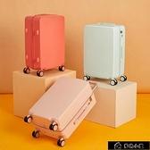 行李箱 糖果色行李箱女學生韓版小清新萬向輪拉桿箱男旅行箱密碼箱登機箱