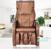 按摩椅 全自動家用多功能老人家電動智慧沙發全身揉捏器新品T 2色