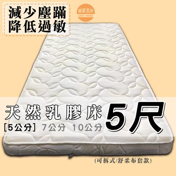 【嘉新名床】天然乳膠床《5公分/標準雙人5尺》