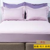 HOLA 托斯卡素色純棉床包 特大 紫藕