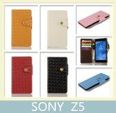 SONY Xperia Z5 編織紋三角扣 皮套 側翻皮套 插卡 保護套 手機套 保護殼 手機殼 皮包