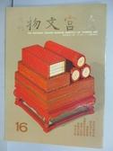 【書寶二手書T1/雜誌期刊_PAI】故宮文物_16期_馬與漢代藝術