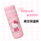【Hello Kitty】真空保溫杯250ml(KF-5125NA)