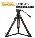 黑熊數位 TERIS TS-N6CF-Q 碳纖維 三腳架組 油壓 雲台 腳架 錄影 攝影 直播 電影