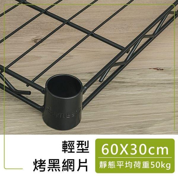 隔層/收納架/置物架【配件類】60x30cm輕型網片_烤漆黑  dayneeds