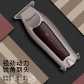 理髮器 復古油頭電推剪T型0刀頭發廊專用理發器雕刻痕電推子光頭推剃頭刀  夢藝家