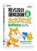 (二手書)程式設計邏輯訓練超簡單:Scratch初學特訓班(全新Scratch 2.0中文版)