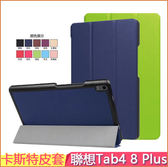 Lenovo 聯想 Tab4 8 Plus 平板皮套 卡斯特紋 超薄三折 TB-8704F 保護套 支架 吸附 TB-8704N 平板皮套
