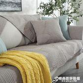 沙發墊 沙發墊全棉布藝四季通用坐墊防滑簡約現代純棉沙發罩套巾全蓋靠背 時尚芭莎