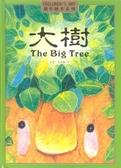 (二手書)大樹