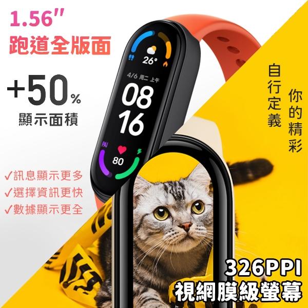 小米手環6 台灣保固一年 標準版 黑色 NCC認證 智慧手環 智慧手錶 血氧偵測 防疫 血氧監測