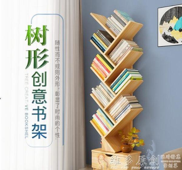 創意書櫃 創意樹形書架落地簡約現代小書架簡易桌上置物架學生用書櫃省空間igo 免運