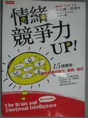 【書寶二手書T1/心靈成長_JPG】情緒競爭力,UP!_丹尼爾.高曼