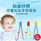 sillymann鉑金矽膠兒童左右手學習筷